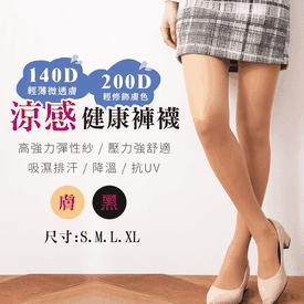 台灣製超涼感紗健康褲襪