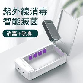 紫外線UVC消毒殺菌盒
