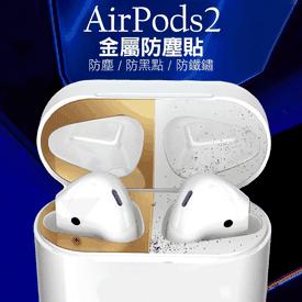 Airpods2 pro金屬防塵貼