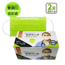 雙鋼印成人醫用口罩