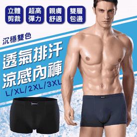 3D透氣排汗涼感內褲