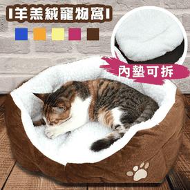 熱銷羊羔絨寵物保暖窩