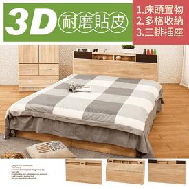 MIT兩件式床頭片床底組