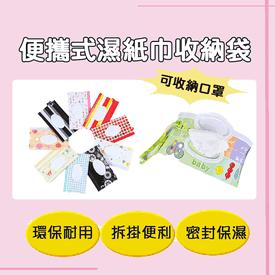 環保耐用便攜濕紙巾袋