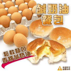 爆漿鹹奶油奶酥餐包