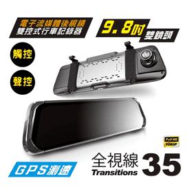GPS雙控媒體行車記錄器