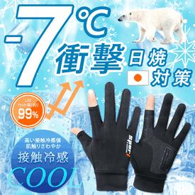 冰絲透氣防滑手套