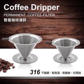 316不銹鋼雙層咖啡濾杯