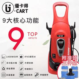 感應式多功能高壓清洗機