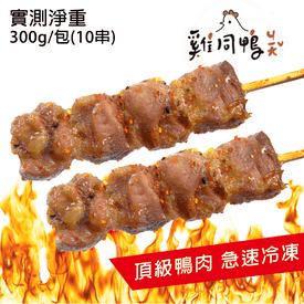 台灣特級櫻桃鴨胸肉串