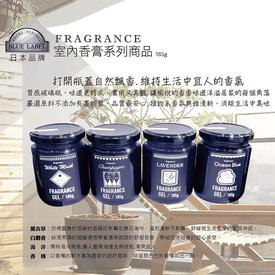 【Blue Label】香氛膏