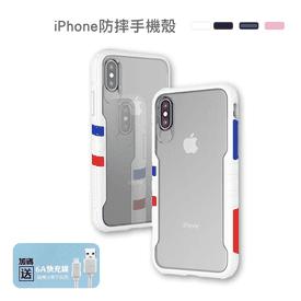 TGVIS iPhone防摔手機殼