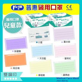 普惠雙鋼印兒童醫用口罩