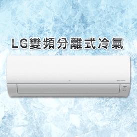 LG變頻分離式冷氣