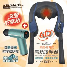 肩頸按摩器+筋膜槍組
