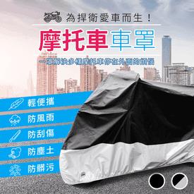 超速乾防雨防曬機車車罩