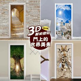 3D藝術壁貼老門翻新門