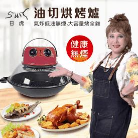 日虎無煙烘烤料理鍋組