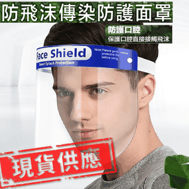 防疫防飛沫傳染防護面罩
