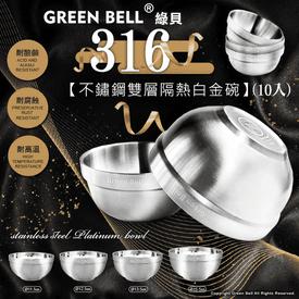 316不鏽鋼雙層隔熱碗