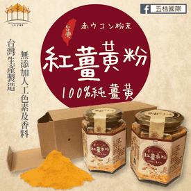 100%台灣頂級紅薑黃粉