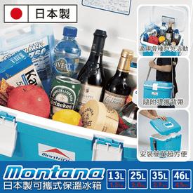 日本可攜式保溫冰桶系列