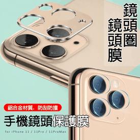iPhone金屬鏡頭保護組