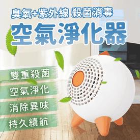 殺菌消毒空氣淨化器