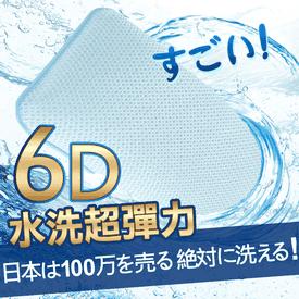 6D透氣可調式水洗枕