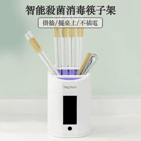 光觸媒紫外線殺菌筷子架