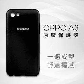 OPPO A3原廠保護殼