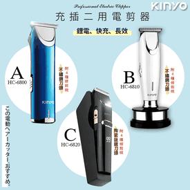 KINYO智能電動理髮器