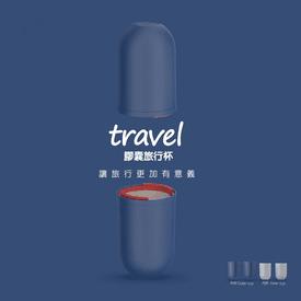 旅行膠囊牙具收納漱口杯