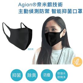 抑菌技術奈米銀離口罩