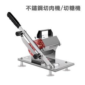 不鏽鋼切糖機/切肉機