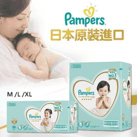 日本幫寶適一級幫紙尿褲