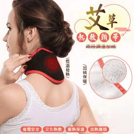 溫度可調艾灸護頸熱敷器