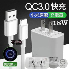小米QC3.0快充充電器