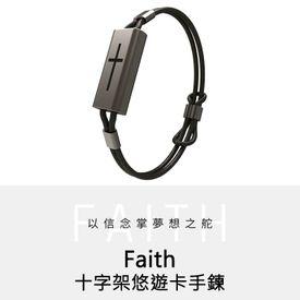Acer十字架悠遊卡手鍊
