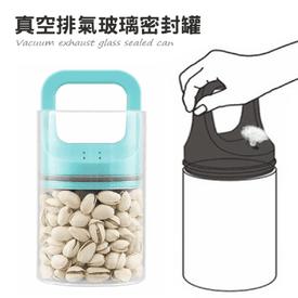 真空排氣玻璃密封罐