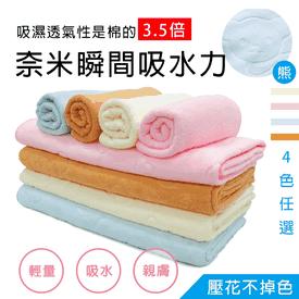 奈米超吸水親膚浴巾毛巾