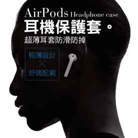 超薄Airpods防滑耳套