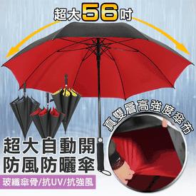 超級大自動開防風曬雨傘