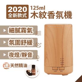木質精油舒緩加濕水氧機