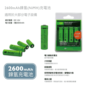 GP高效3號/4號充電電池