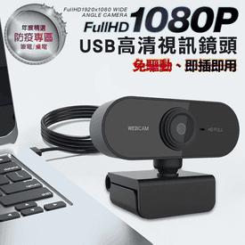 HD旋轉視訊攝影機麥克風