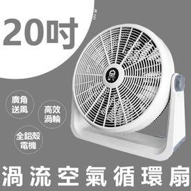 20吋渦流空氣循環扇