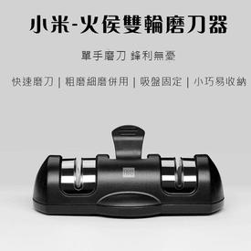 小米-火侯雙輪磨刀器