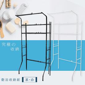 伸縮吊掛洗衣機置物架
