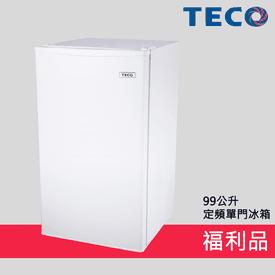 東元99L一級能效小冰箱